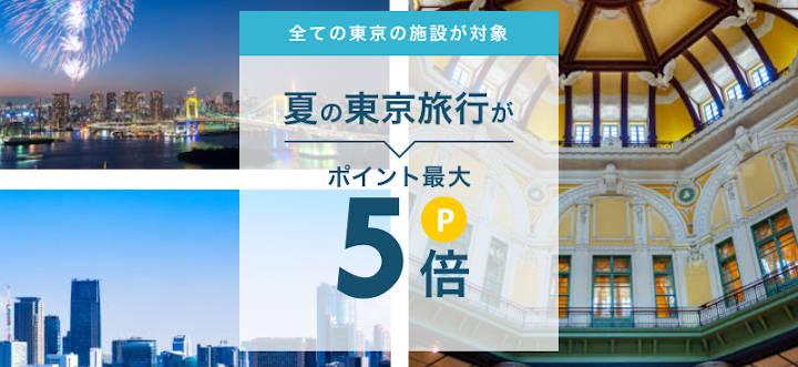 楽天トラベル 夏の東京旅行がポイント最大5倍キャンペーン