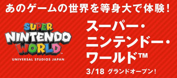 楽天トラベル ユニバーサルスタジオジャパン・スーパーニンテンドーワールド