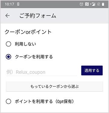 Reluxアプリ 招待クーポンの使い方