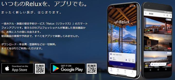 Relux アプリ初回予約クーポン