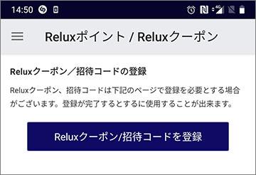 Reluxアプリ 招待コード登録画面