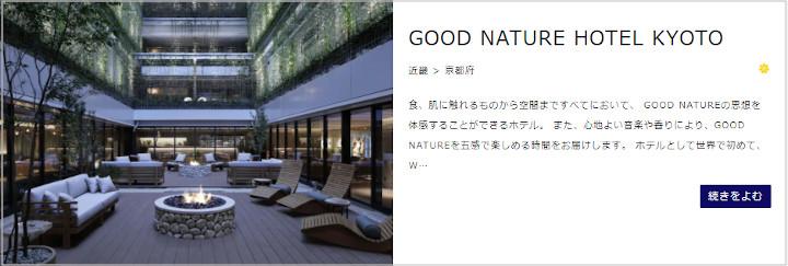 Relux 2万円以下のコンセプトホテル特集