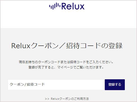 Relux 招待コード登録画面
