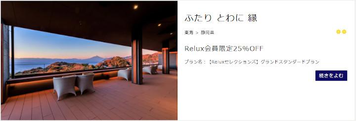 Relux 夏色に染まる景色を望むー最大25%OFFの特別プランー