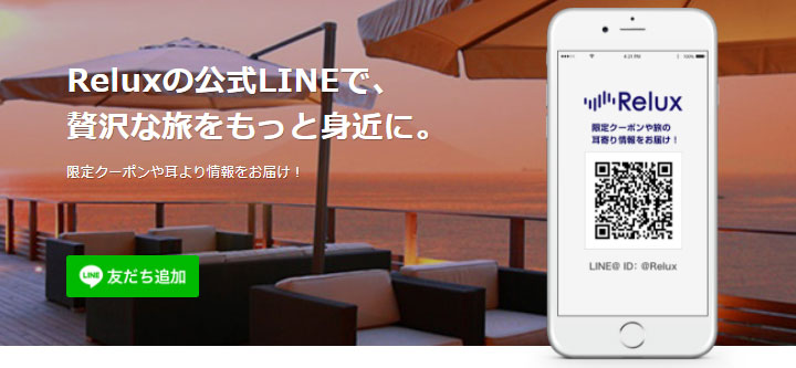 Relux 公式LINE紹介ページ