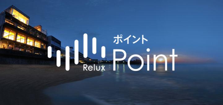 Relux  Reluxポイントの紹介ページ