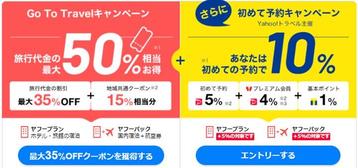 Yahoo!トラベルのGo Toトラベルキャンペーン