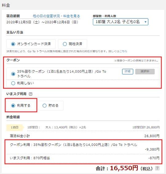 Yahoo!トラベルのGo Toトラベルキャンペーンの割引