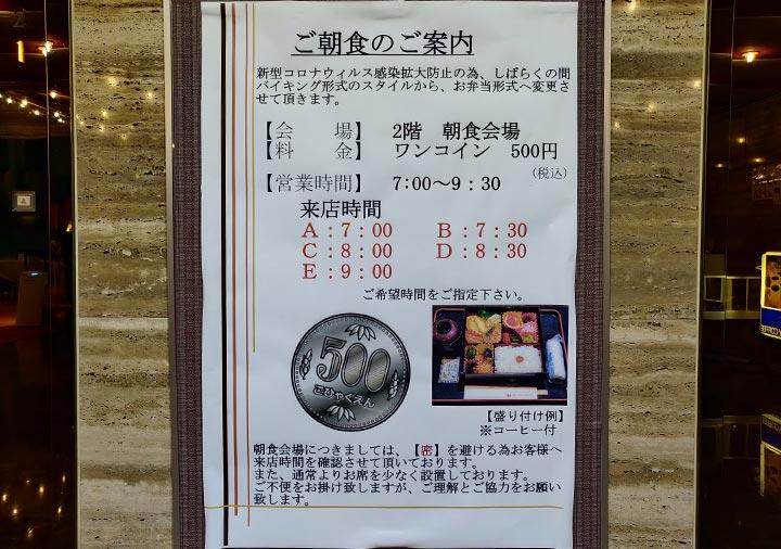 ホテル福岡ガーデンパレス 朝食のお弁当の説明書き