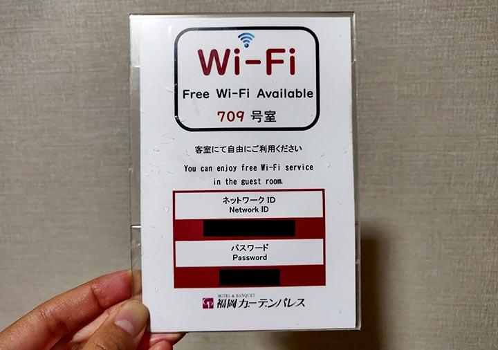 ホテル福岡ガーデンパレス 客室のWiFiパスワード