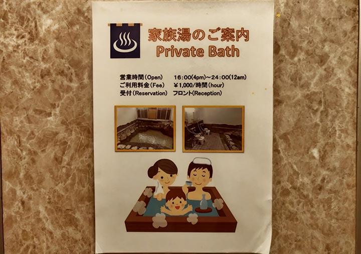 ゲストハウスサンライン別府 家族風呂