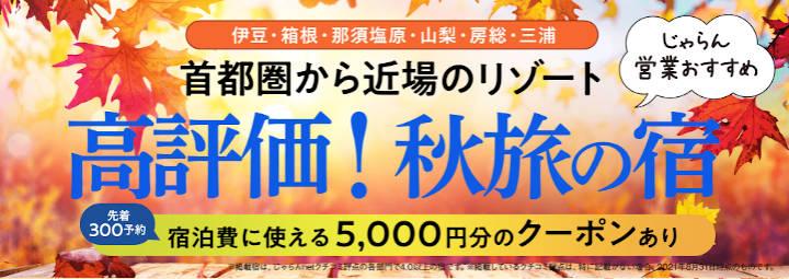 クチコミ4.0以上の宿を厳選!☆じゃらん営業おすすめ☆ 高評価!秋旅の宿特集