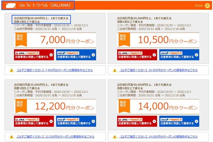 じゃらんパック Go Toトラベルクーポン(JAL/ANA))