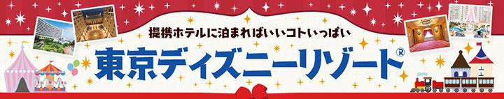 じゃらんネット 東京ディズニーリゾート特集