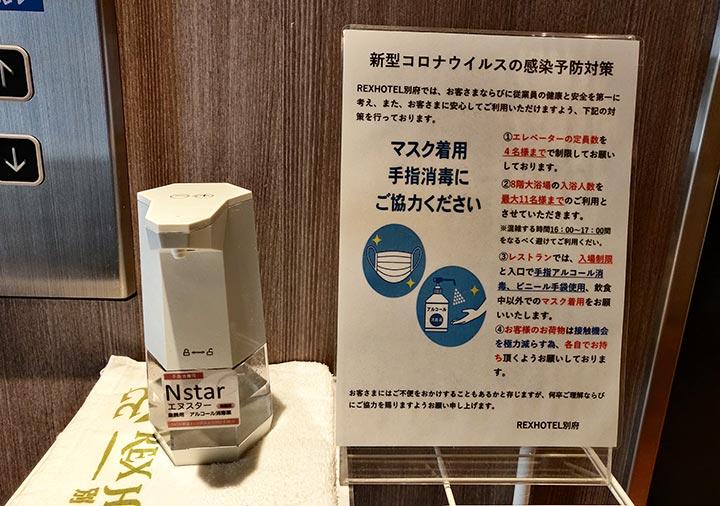 レックスホテル別府 手指消毒液とウイルス対策の説明裂き