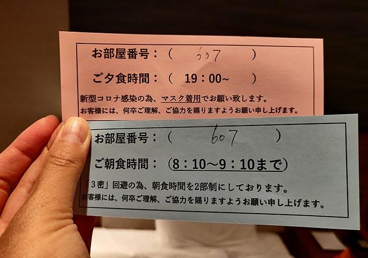 レックスホテル別府 夕食・朝食のバウチャー