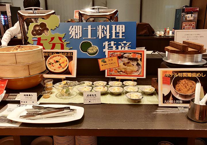 レックスホテル別府 夕食の郷土料理