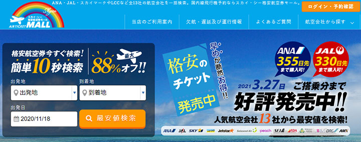 スカイシー 格安航空券モールのトップページ