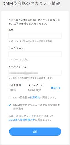 DMM英会話 会員情報の入力