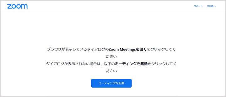 ベルトラのオンラインツアー Zoomのミーティングルーム参加方法