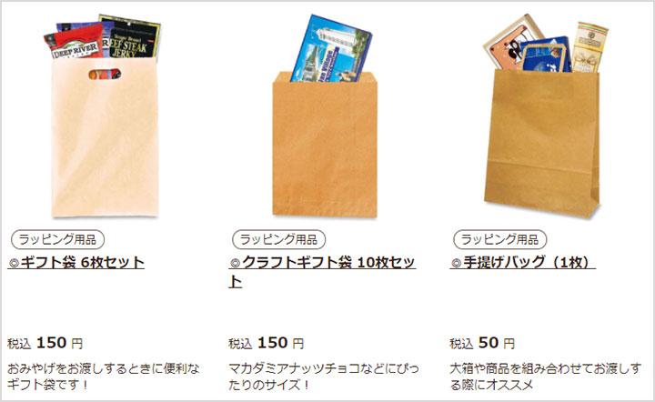 JTBショッピングのおみやげ袋