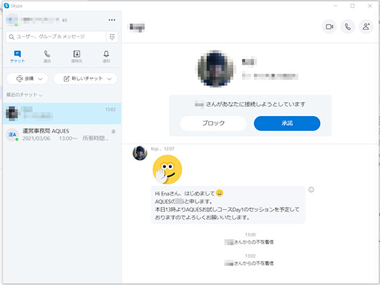 AQUES(アクエス)英会話 体験レッスンDAY1のスカイプ連絡