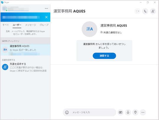 AQUES(アクエス)英会話 スカイプで連絡
