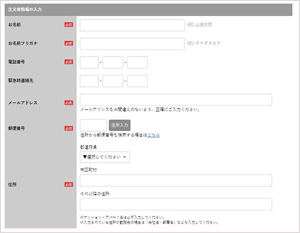 博多もつ鍋おおやまオンラインショップ 注文フォーム