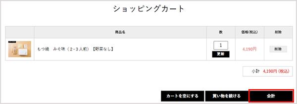 博多もつ鍋おおやまオンラインショップ ショッピングカート