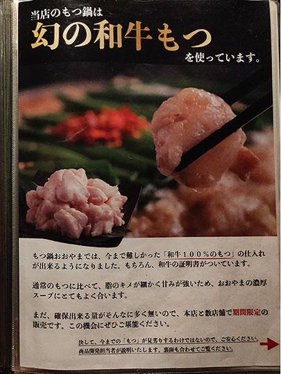 博多もつ鍋おおやま本店 和牛100%もつの説明