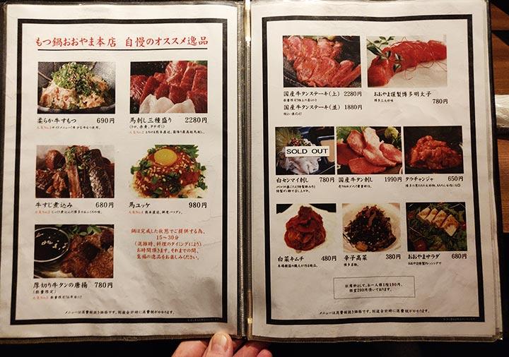 博多もつ鍋おおやま本店 メニューの逸品料理