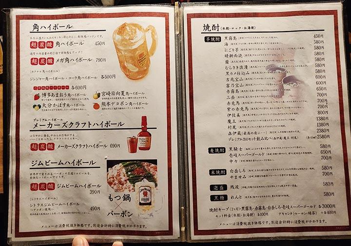 博多もつ鍋おおやま本店 メニューの飲み物