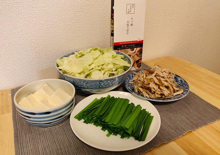 博多もつ鍋おおやま お取り寄せの作り方 野菜