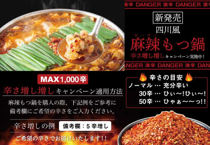 博多もつ鍋おおやまオンラインショップ 麻辣もつ鍋