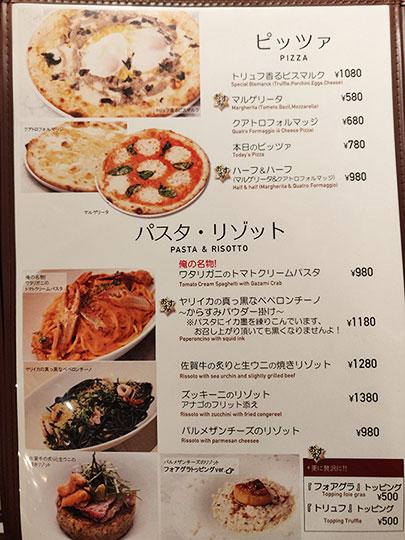 俺のフレンチ博多のメニュー ピザ・パスタ
