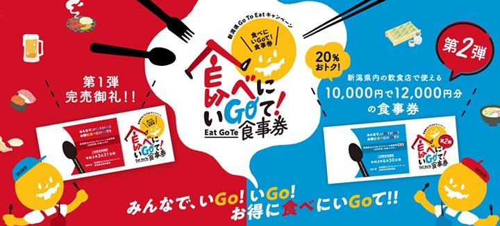 新潟県Go To Eatキャンペーン「食べにいGoて!食事券」