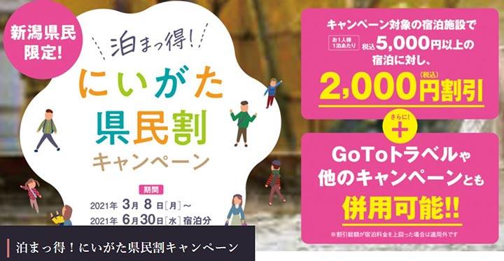 新潟の県民割 泊まっ得!にいがた県民割キャンペーン