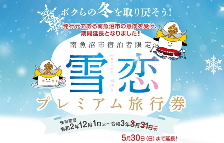 新潟の旅行割引 南魚沼市プレミアム旅行券「雪恋」