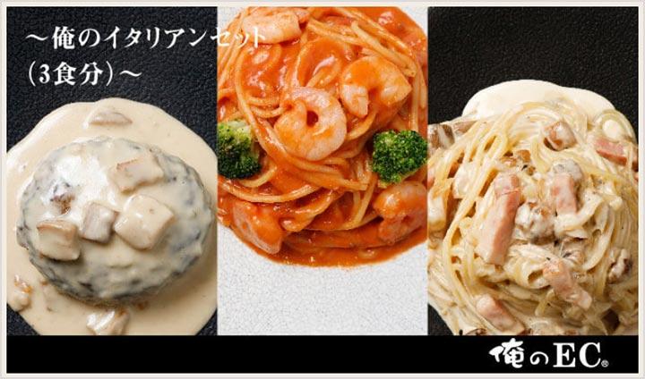 俺のEC 俺のイタリアンセット(3品)