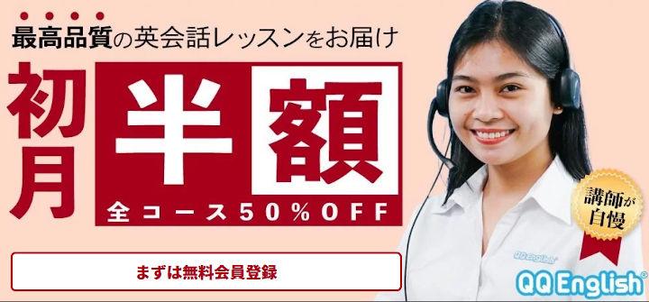 QQ English 入会キャンペーン