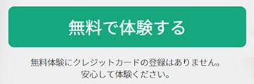 QQEnglish 無料体験ボタン
