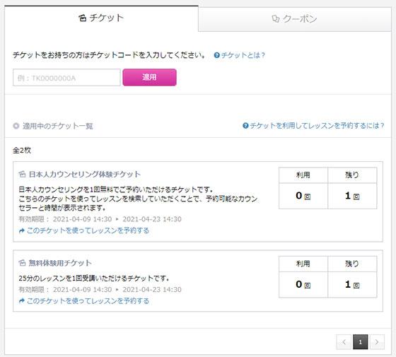 QQEnglish 無料体験用チケットと日本人カウンセリング体験チケット