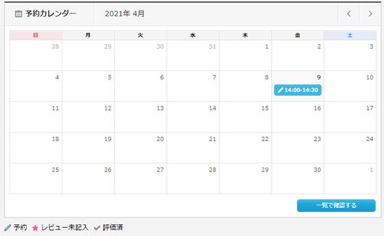 QQEnglish 予約カレンダー