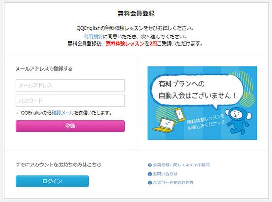 QQEnglish 無料会員登録
