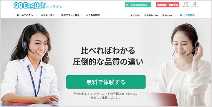 QQEnglish 公式サイトのトップ