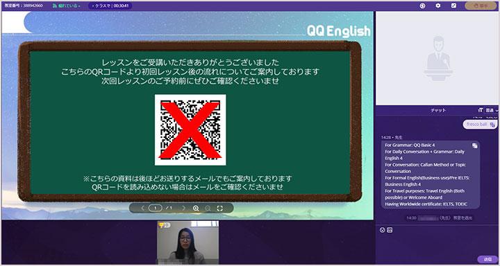 QQEnglish 体験レッスン1回目 今後の流れの説明ページへのQRコード