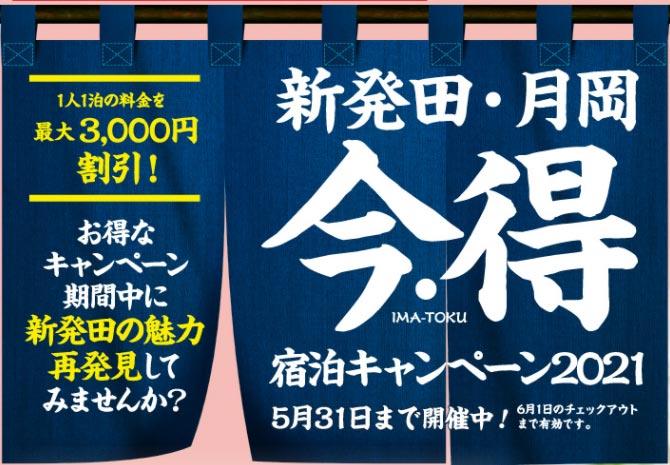 新潟の旅行割引 今・得キャンペーン2021