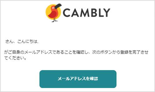 オンライン英会話Cambly(キャンブリー) 無料登録