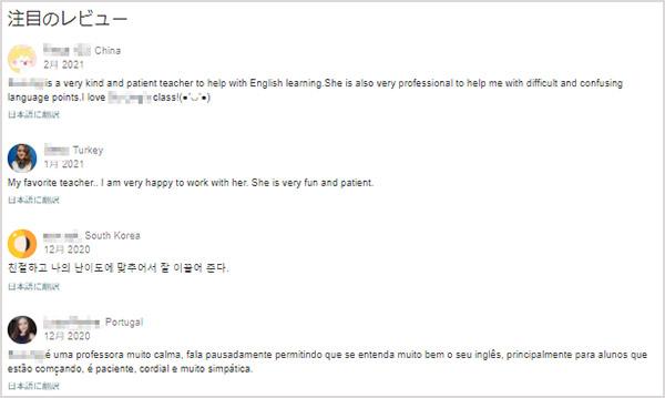 オンライン英会話Cambly(キャンブリー) 講師のプロフィールページのレビュー