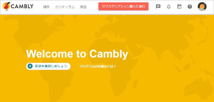 オンライン英会話Cambly(キャンブリー) トップ画像